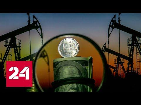 Куда заводит дешевая нефть: расстановка сил и сценарии встречи ОПЕК+ - Россия 24