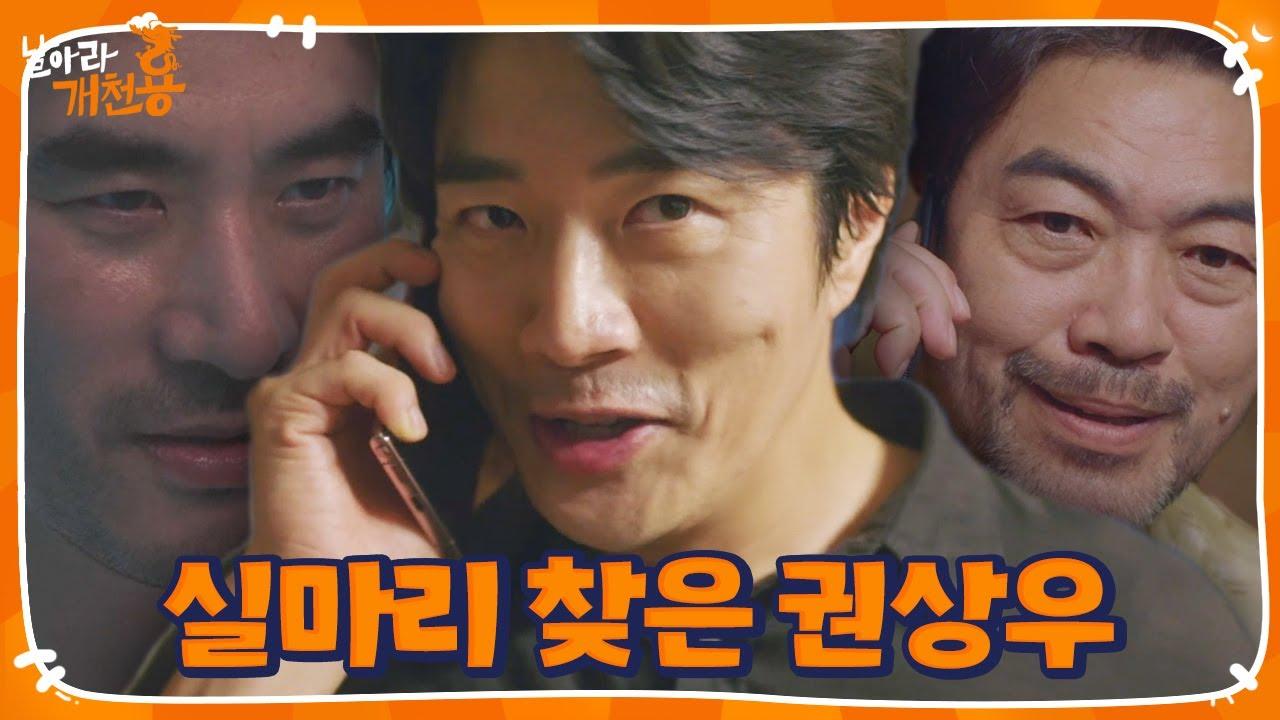 """[희망엔딩] """"재심할 수 있어요!"""" 권상우, 재심 실마리 찾고 大흥분!ㅣ날아라 개천용(Fly Dragon)ㅣSBS DRAMA"""