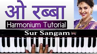 ओ रब्बा कोई तो बताये प्यार होता है क्या II Harmonium II Piano II Tutorial II Sur Sangam Harmonium