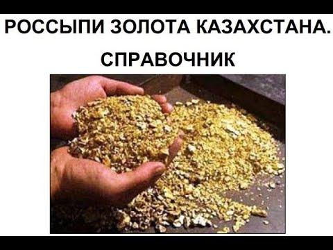 Россыпи золота Казахстана