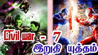 Civil war - 7 Explained in Tamil /Avengers, Fantastic Four /இறுதி யுத்தம் - 7