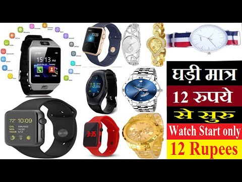 Business Ideas || Business Ideas Watch Start Only 12 Rupees || Low Investment Business Ideas