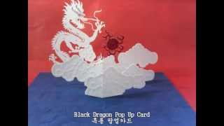 Black Dragon White Dragon Pop Up Card