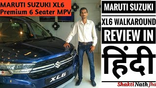 2019 Maruti Suzuki XL6 Detailed Walkaround Review in हिंदी | Premium 6 Seater MPV🔥Shakti Nath Jha