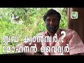 Blood Cancer Medicine | Mohanan Vaidyar | Malayalam