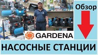 Насосная станция для дома или дачи - обзор моделей Gardena