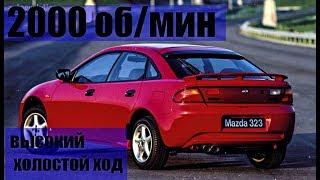 Mazda 323 1.5 1997 Высокие обороты холостого хода