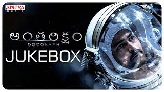 Antariksham 9000 KMPH Jukebox || Varun Tej, Aditi Rao, Lavanya Tripathi || Sankalp Reddy