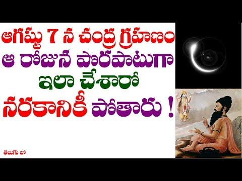 చంద్ర గ్రహణం రోజు ఇలా చేస్తే నరకానికి పోతారు! | #chandra grahanam | #lunar eclipse | eclipse effects