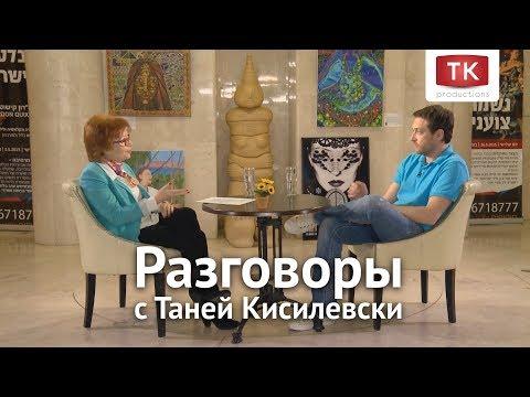 Разговоры с Таней Кисилевски. Кирилл Сафонов