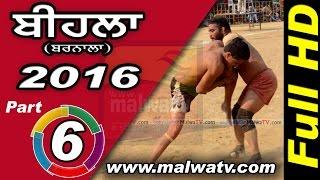 BIHLA (Barnala) ! KABADDI CUP -2016 ! Full HD ! Part 6th