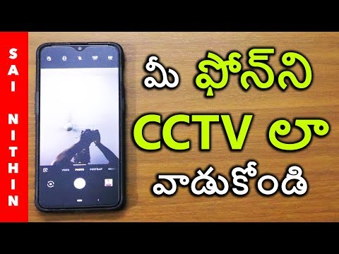 use phone camera as cctv || convert your old phone as security device in telugu