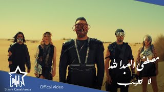 مصطفى العبدالله - لا تغيب (حصرياً) | 2021 | Mustafa Al-Abdullah - La Tgheeb (Exclusive)