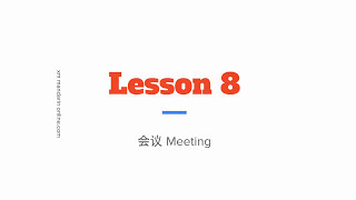 HSK3 300 New Words Lesson 8 会议 Meeting | HSK Vocabulary Quick Review