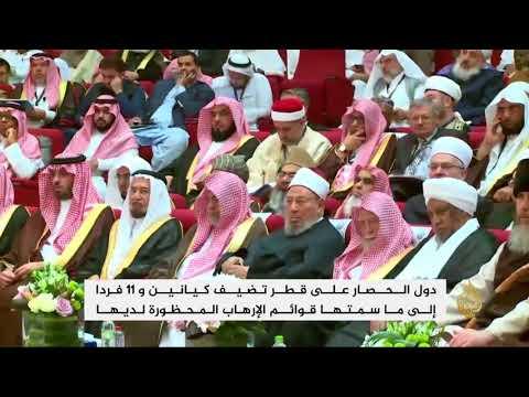 """ولد الددو يدعو دول الحصار لمراجعة تصنيف """"العلماء المسلمين"""" thumbnail"""