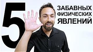 5 забавных физических явлений [Veritasium]