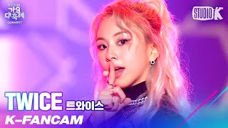 [K-Fancam] 트와이스 채영 직캠 I CAN'T STOP ME (TWICE CHAEYOUNG Fancam) l @가요대축제 201218