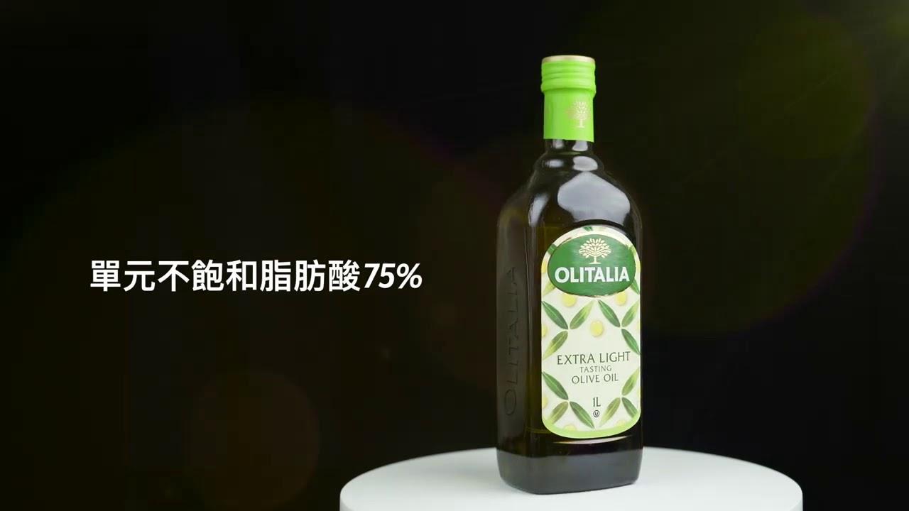 【奧利塔OLITALIA】精緻橄欖油 商特影片 - YouTube