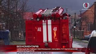 Негода на Іршавщині. Вільхівка (без коментарів)