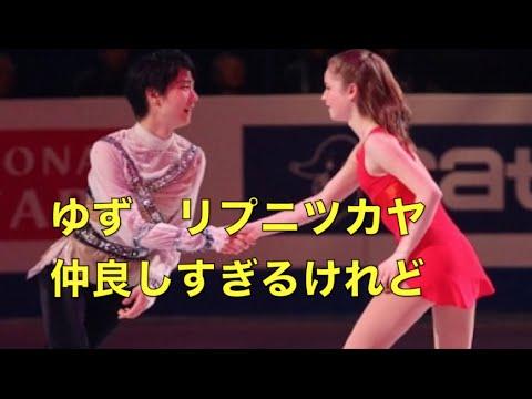 ゆず リプニツカヤが仲良しすぎるけれど 羽生結弦 yuzuru hanyu