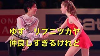 「ゆず リプニツカヤ」が仲良しすぎるけれど?? 羽生結弦 yuzuru hanyu