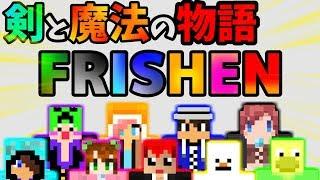 【マインクラフト】あかがみんで配布ワールド「FRISHEN」実況プレイ!!【赤髪のとも】1