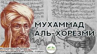 Фонд Хайра-Чечня-Тарих- Аль Хорезми