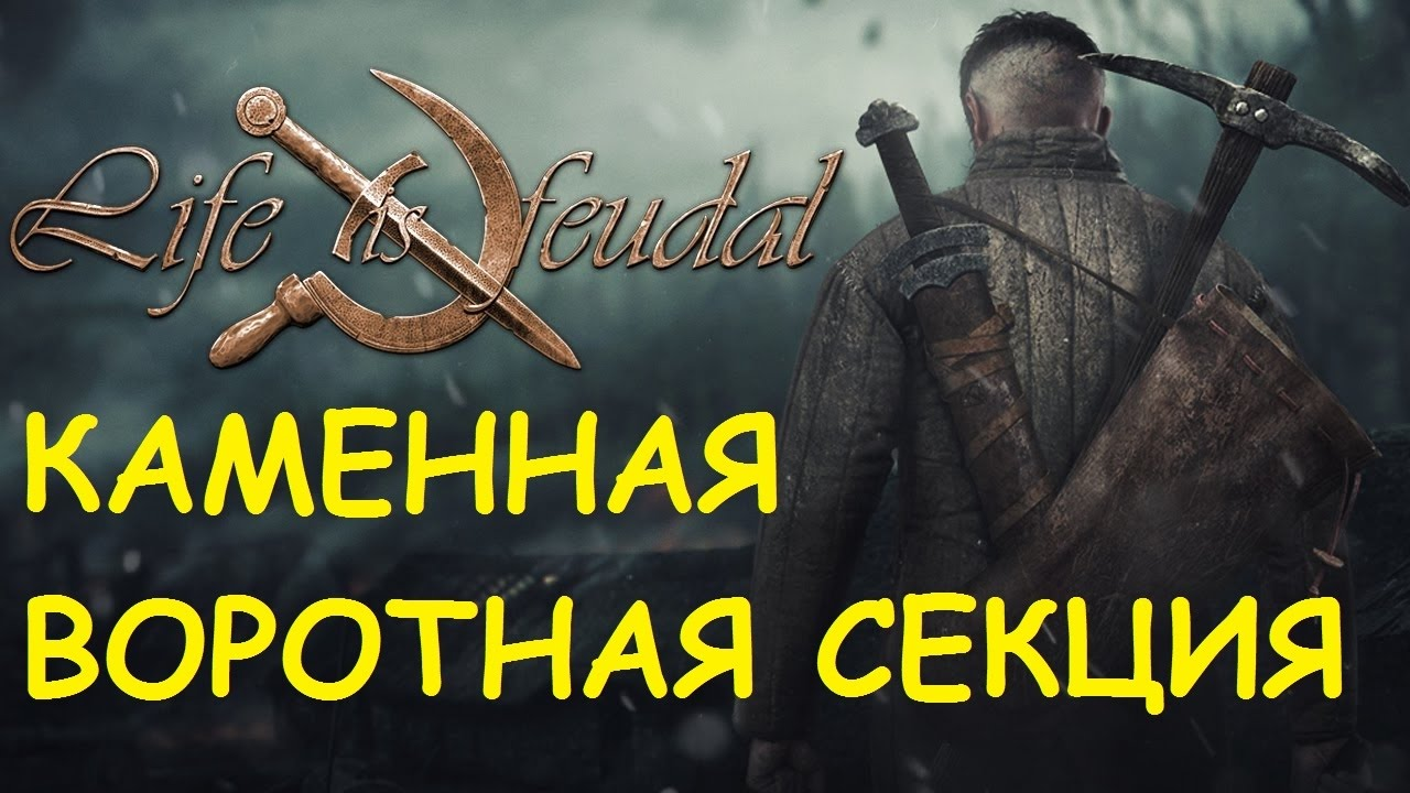 Life is feudal mmo кулинария сюжетно ролевая игра автомастерская