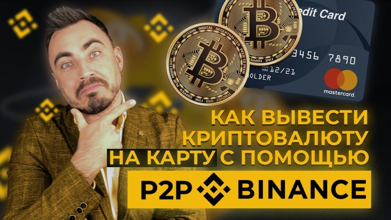 как выводить криптовалюту с Binance на карту