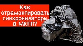 Супротек отзывы о коробке передач МКПП. Восстановление работы синхронизаторов