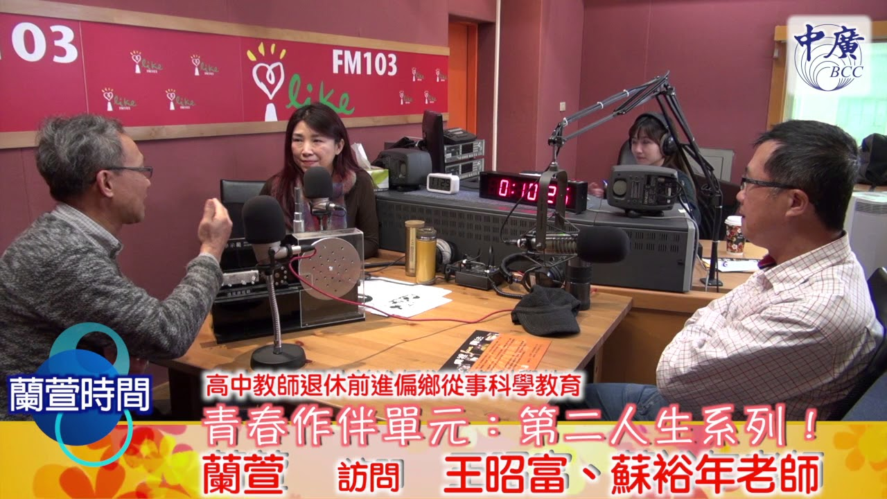2018 3 中廣流行網 蘭萱時間 青春做伴單元 專訪王昭富,蘇裕年老師 - YouTube
