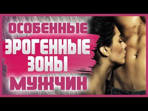 Какие САМЫЕ ЭРОГЕННЫЕ ЗОНЫ У МУЖЧИН? Как и Куда целовать мужчину? 18+