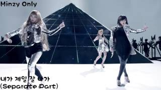 [Hidden Vocal] 2NE1 - I Am The Best (내가 제일 잘 나가) [New (Plus Dara Only)]