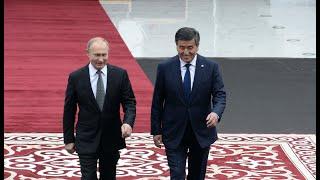 Как Путина встречали в Бишкеке Официальная церемония встречи Путина и Жээнбекова