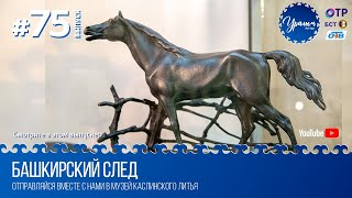 Уралым #75   Март 2020 (ТВ-передача башкир Южного Урала)