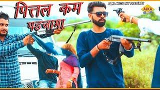 New Haryanvi Song || Pittal Kam Padjaga | Jaibir Badoli | Aarohi Nara || Latest Haryanvi Song 2019