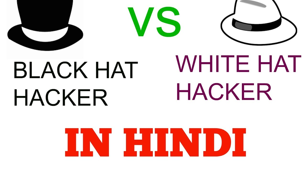 891e6a1cdc5 white hat hacker vs black hat hacker in hindi - YouTube