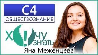 C4 по Обществознанию Тренировочный ЕГЭ 21.01.13 Видеоурок