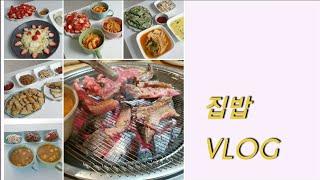 [집밥 vlog] 봄맞…
