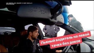 Пьяный водитель без доков на левой тачке