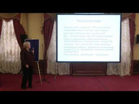 С 9:00 до 18:00  Секция 4: «Изучение немецкого языка в контексте введения ФГОС»