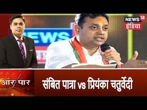 Aar Par | Sambit Patra Vs Priyanka Chaturvedi, जीतेंगे शिवराज या कांग्रेस की बनेगी बात?