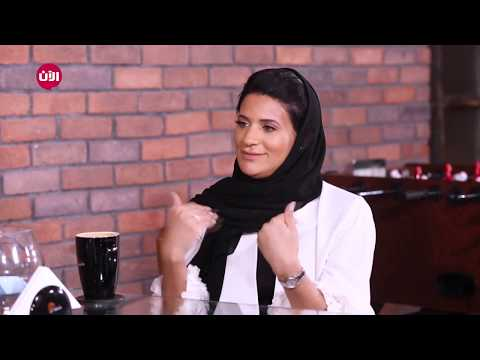 إتحدى نائل - الحلقة 18 مع عزة المغيري  - نشر قبل 3 ساعة