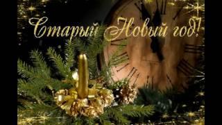 Самые лучшие поздравления с Старым Новым Годом!