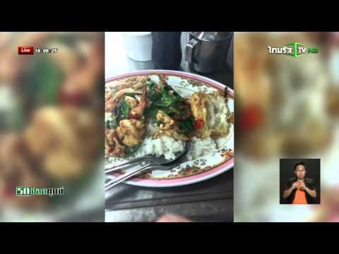 กะเพราร้านอาหารตามสั่ง 150 บาท | 29-09-58 | ThairathTV