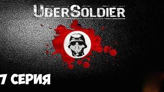 UberSoldier.Восточный фронт.Неизвестная война # 7 (подводная лодка и чёртов звук((( )эпизод 1