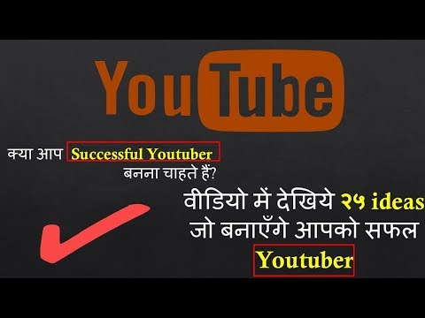 Top 25 ideas to start new Youtube channel | YT knowledge series- Lesson 1
