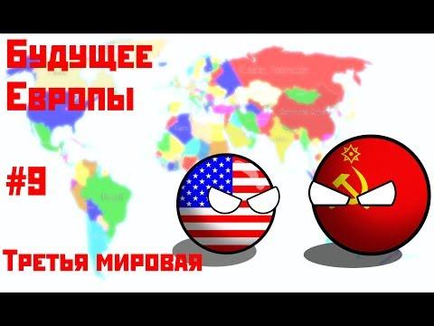 видео: Будущее Европы 1 сезон - CountyBalls Третья мировая #9