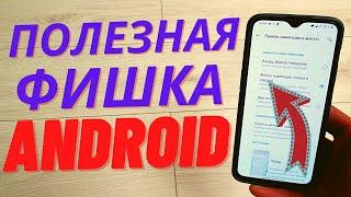 Фишки Android, о Которых ТЫ Точно не Знал! | Часть 1