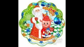картинки с новым годом год свиньи     С Новым годом год свиньи